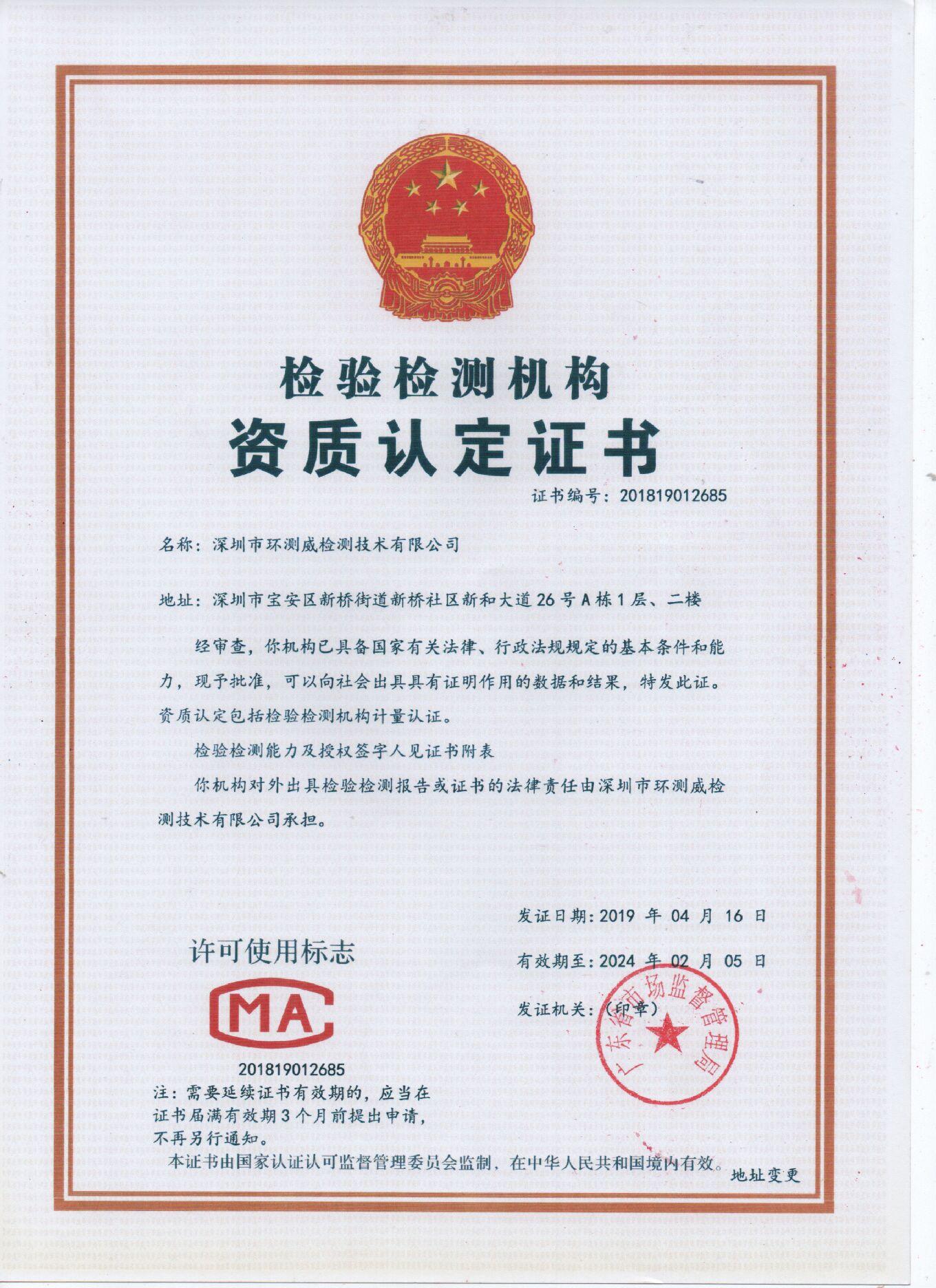 环测威CMA证书
