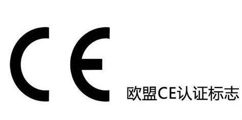 CE认证办理需要多长时间?
