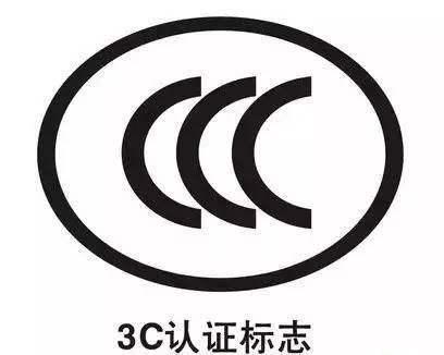 3c认证咨询代办流程及周期