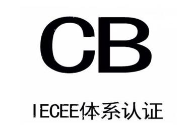 电工产品cb认证费用和周期?