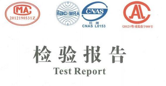 招投标CMA质检报告办理证书样图